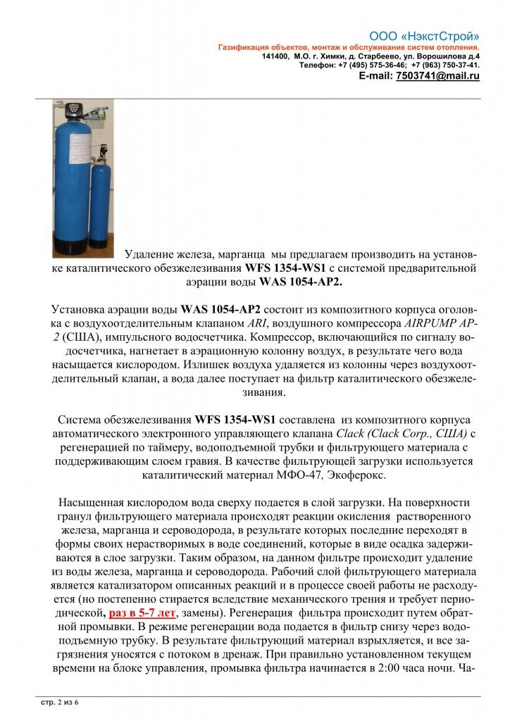 Водоподготовка 2_page_2