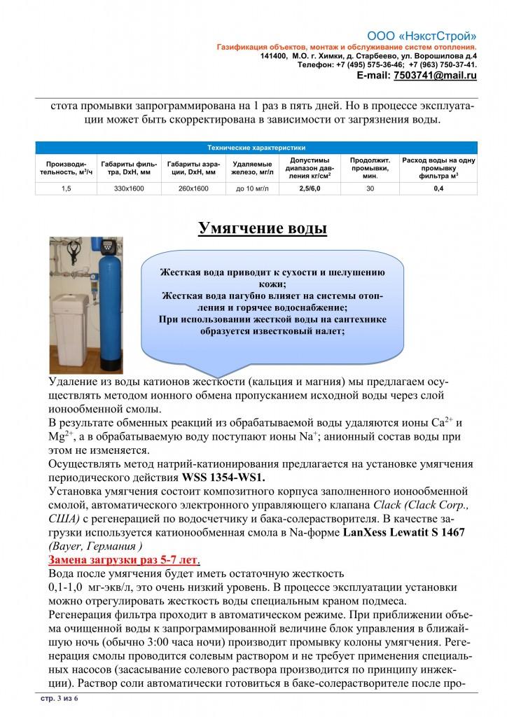 Водоподготовка 2_page_3