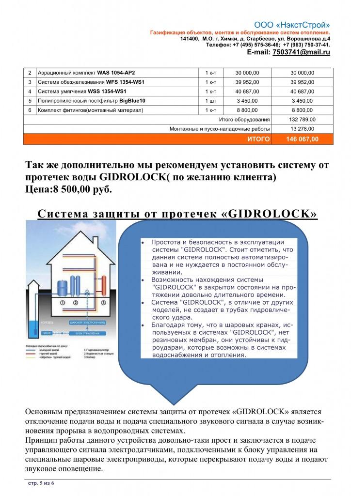 Водоподготовка 2_page_5
