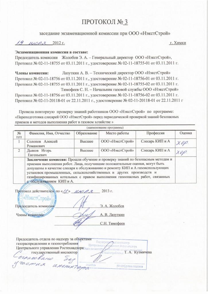 протокол КИПиА  и ВДГО_page_1