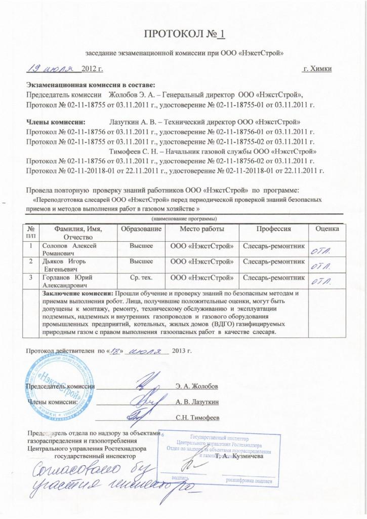 протокол КИПиА  и ВДГО_page_2