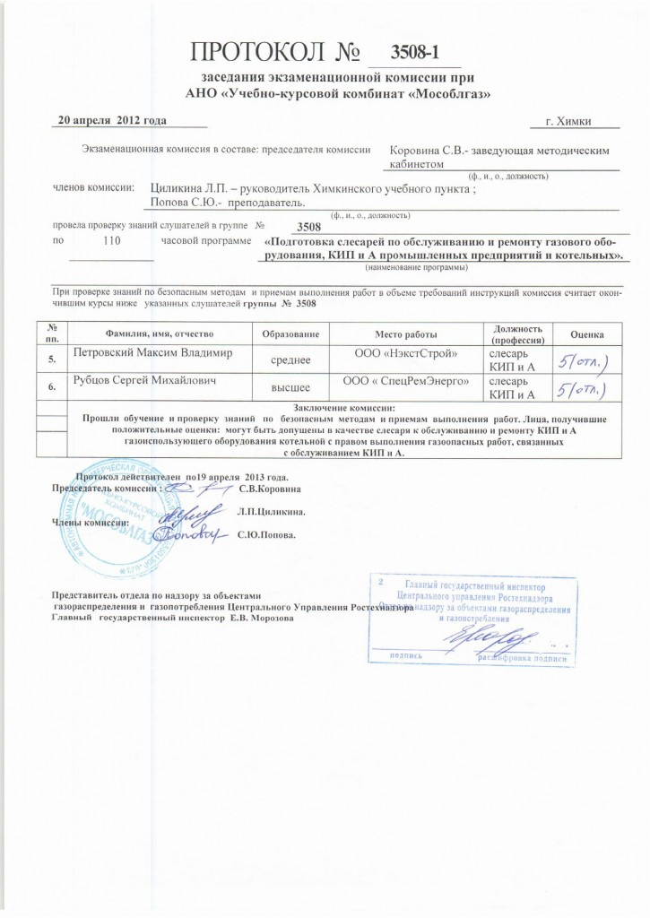 протокол КИПиА_page_1