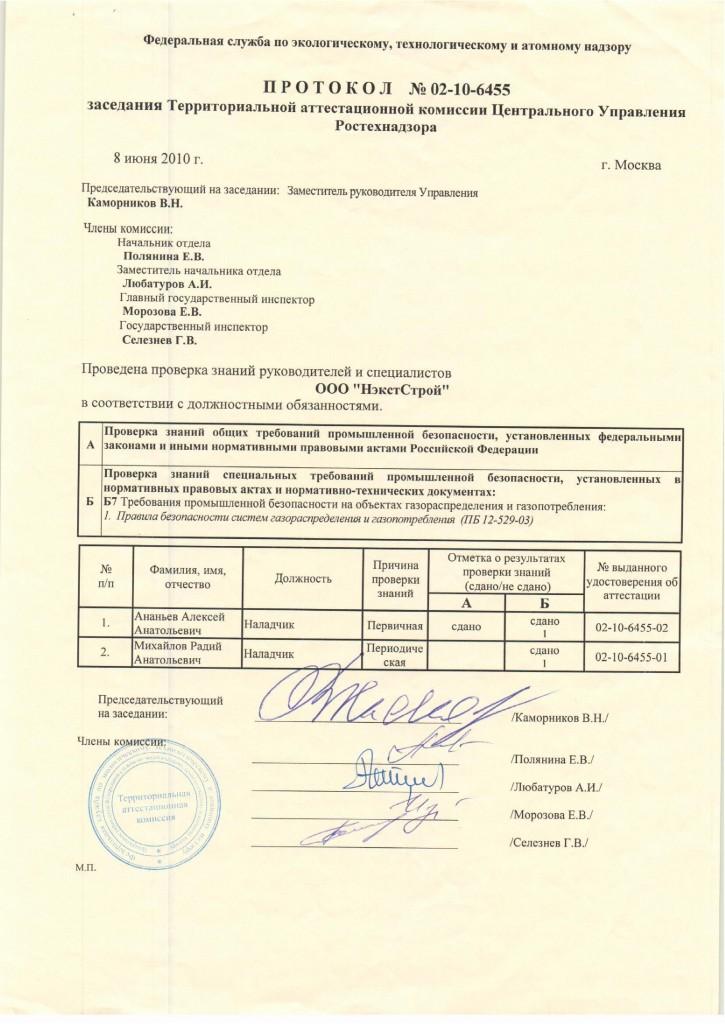 протокол имп газ оборуд_page_1