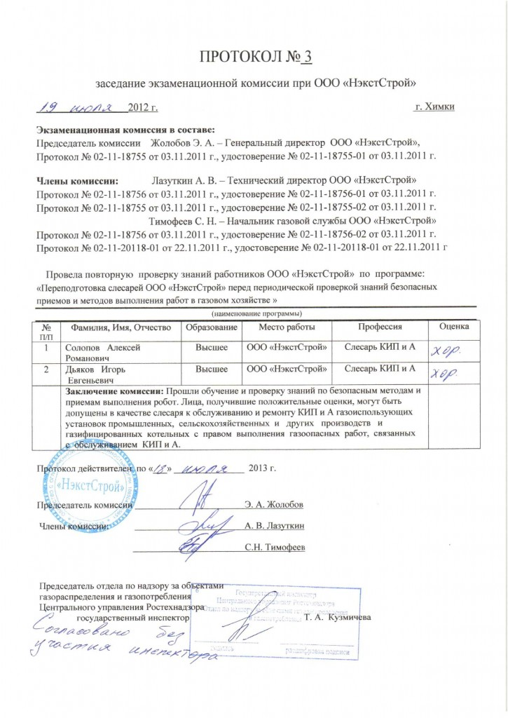 протокол слес КИПиА_page_1