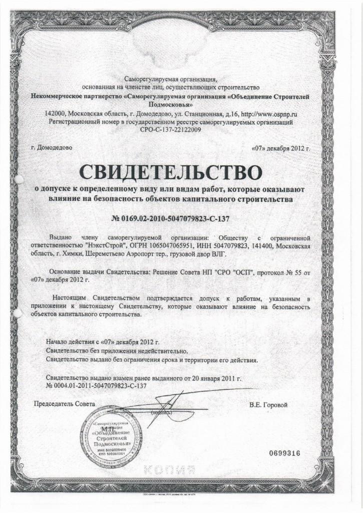 свидетельство СРО СМР 07 12 2012_page_1