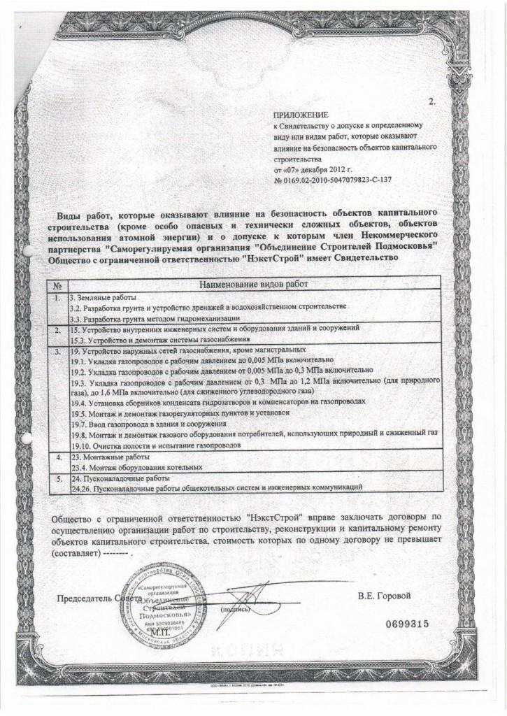 свидетельство СРО СМР 07 12 2012_page_2