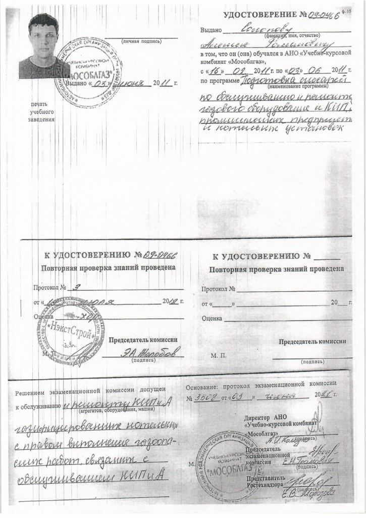 удостоверение Солопов Алексей Романович КИП_page_1