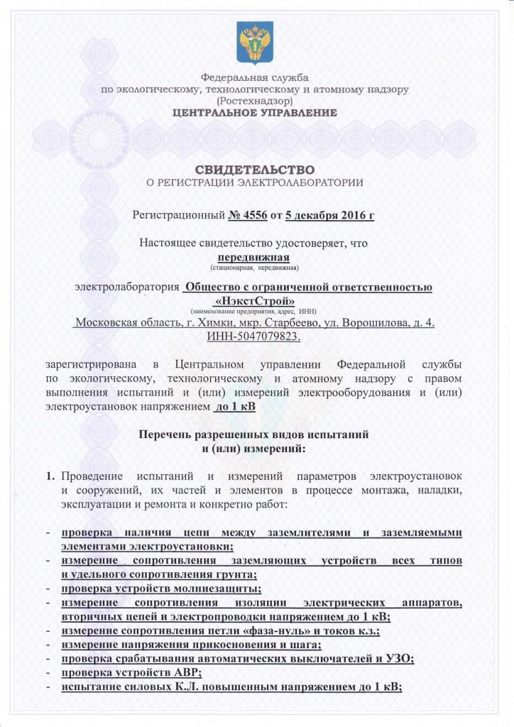 свидетельство эл.лаборатории до 05.12.19 (1)_pages-to-jpg-0001