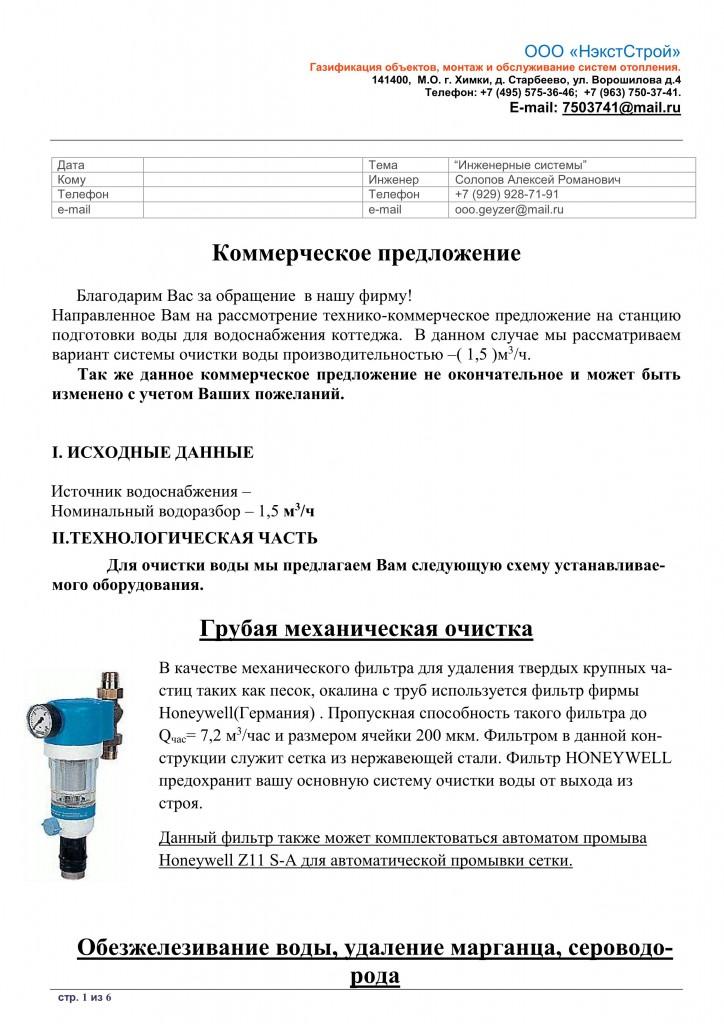 Водоподготовка 2_page_1