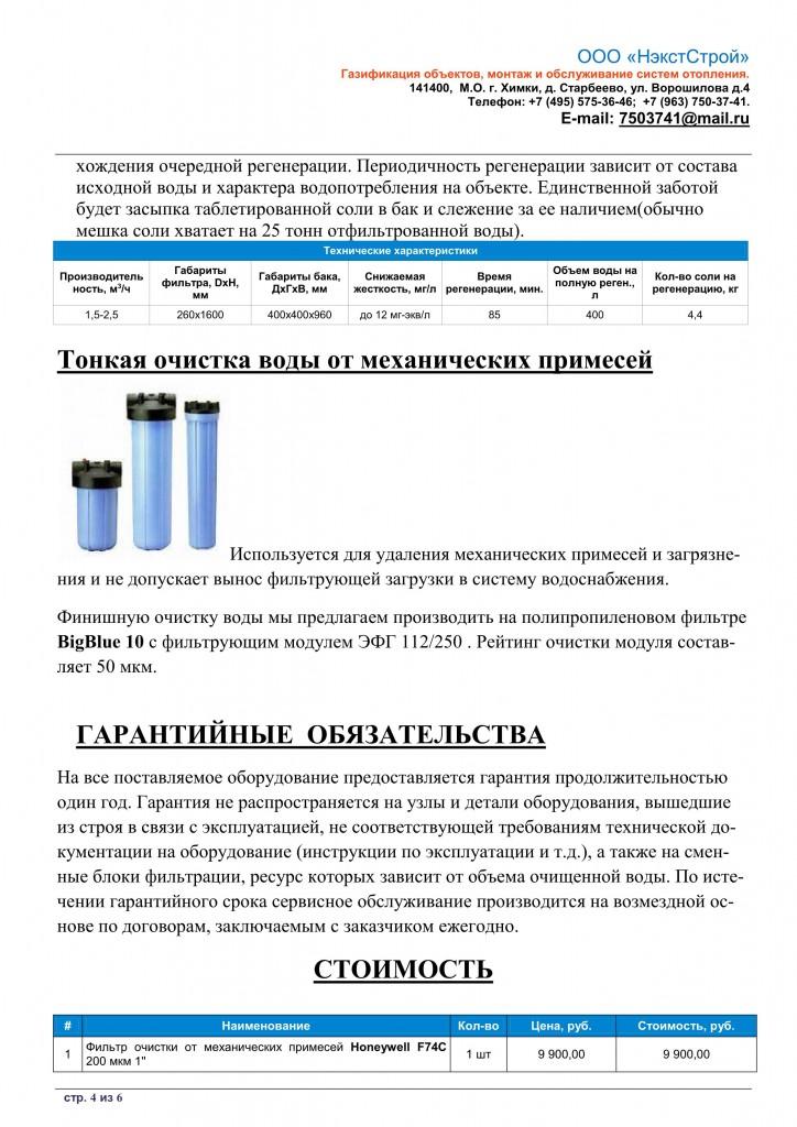 Водоподготовка 2_page_4