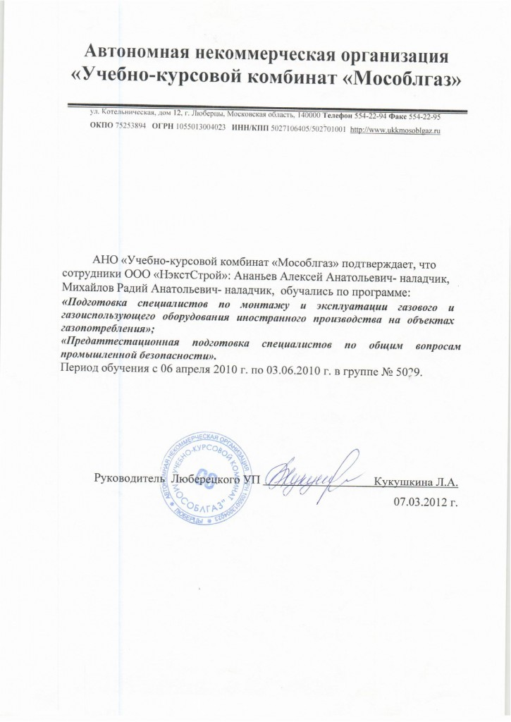 обучение имп газ оборуд_page_1