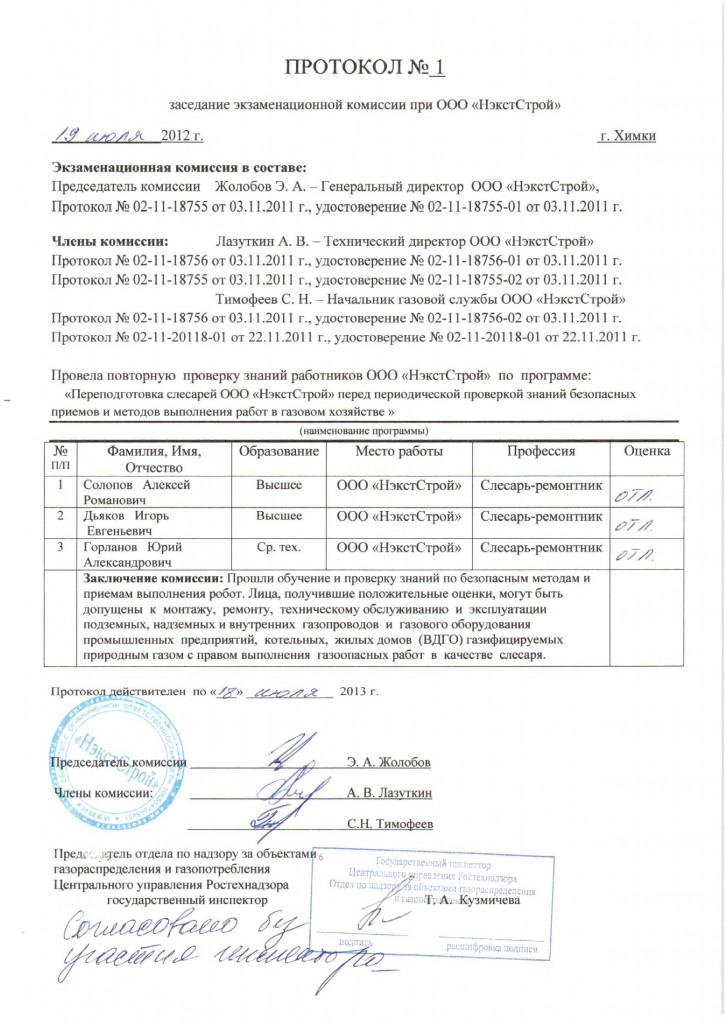 протокол слес 2_page_1