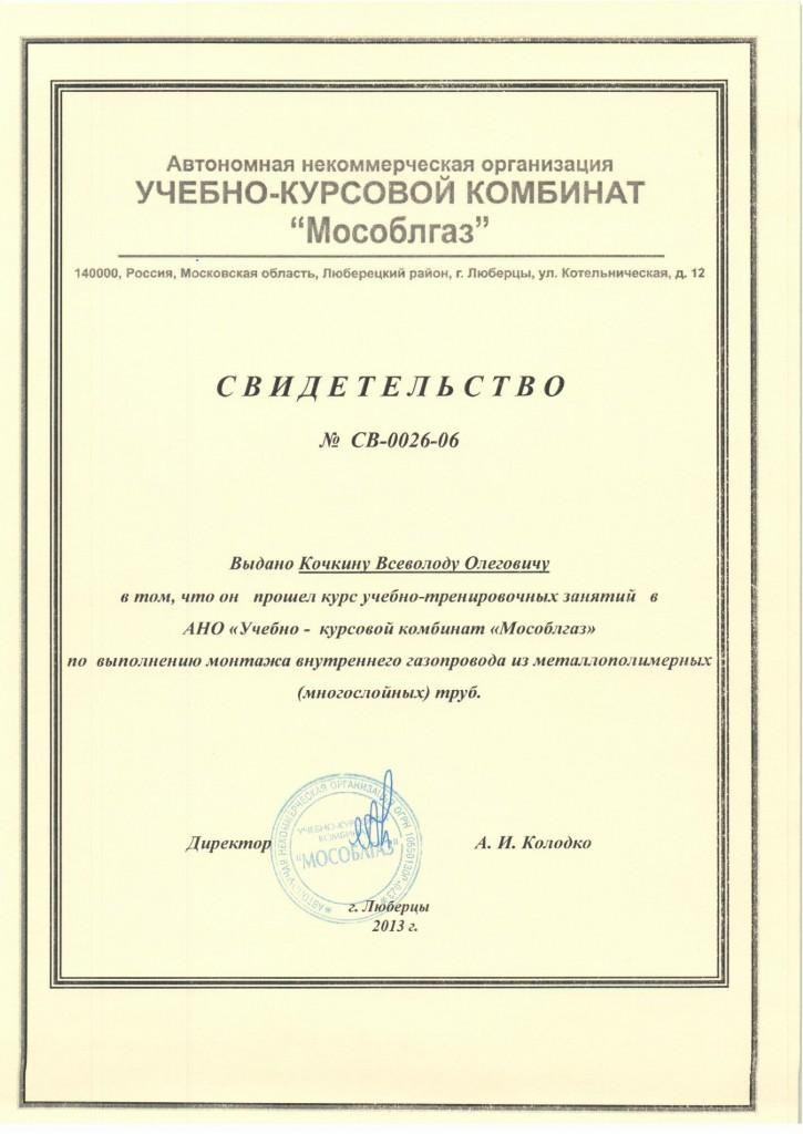 св во МЕТАЛЛОПОЛИМЕРНЫХ ТРУБ Кочкин_page_1