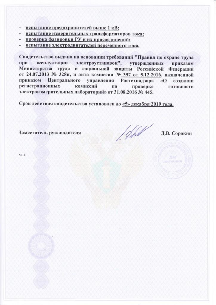 свидетельство эл.лаборатории до 05.12.19 (1)_pages-to-jpg-0002